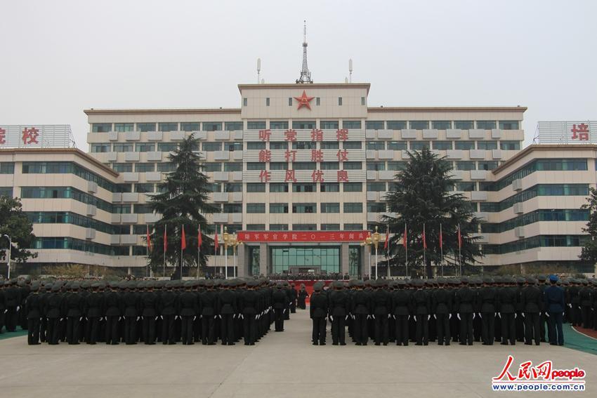 解放军陆军军官学院_解放军陆军军官大学_解-解放军陆军军官学院在