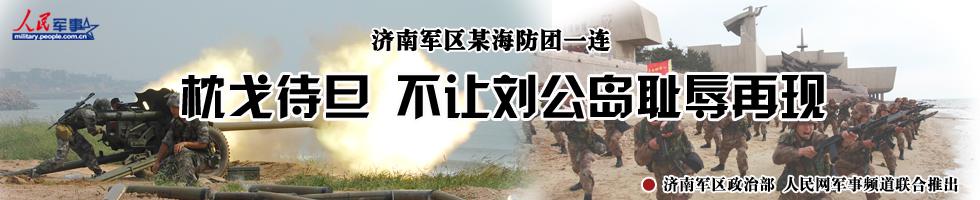 济南军区海防一连:有我在,刘公岛屈辱不会再现  海防报国 不辱使命