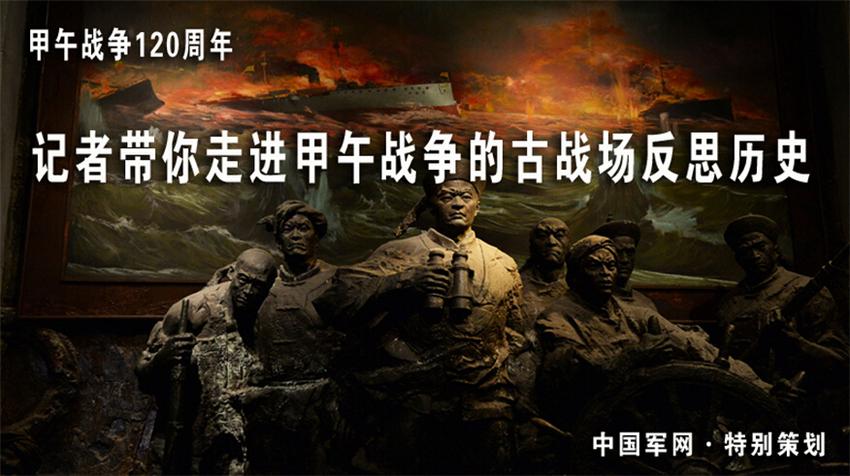 高清:走进甲午战争的古战场反思历史