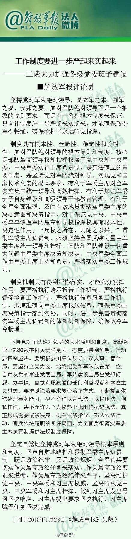 军报头版刊文强调:贯彻军委主席负责制