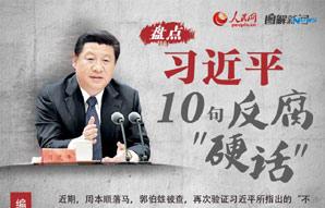 """图解:盘点习近平10句反腐""""硬话"""""""