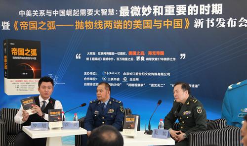 《帝国之弧——抛物线两端的美国与中国》新书发布会在京举行