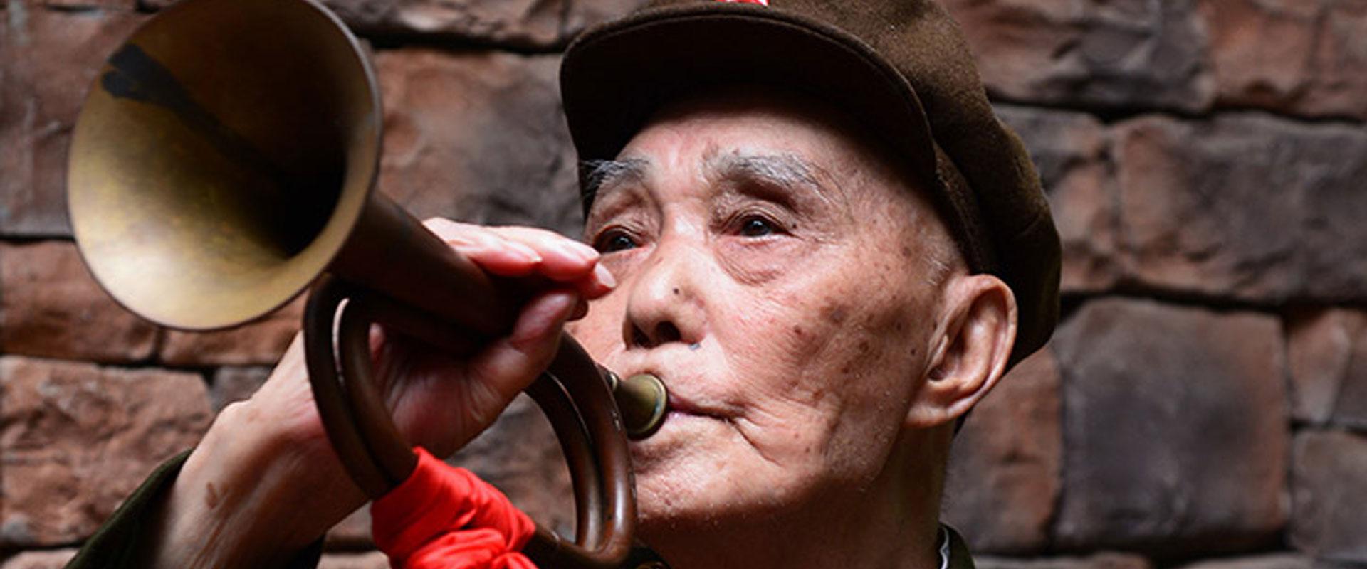 97岁老红军寄语新一代军人:永远吹响冲锋号