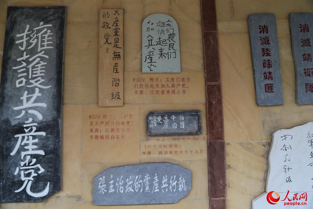 川陕苏区石刻标语被誉为世界罕见的革命文化奇观.图为中国工农红军
