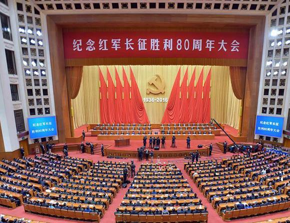 纪念红军长征胜利80周年大会在人民大会堂举行