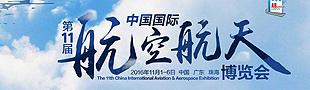 第11届中国国际航空航天博览会