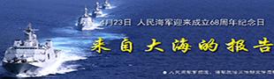 人民海军成立68周年