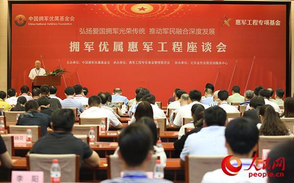 5月26日,拥军优属惠军工程座谈会在京举行。