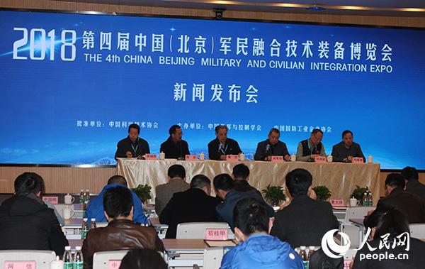 第四届中国 北京 军民融合技术装备博览会新闻发布会在京召开图片
