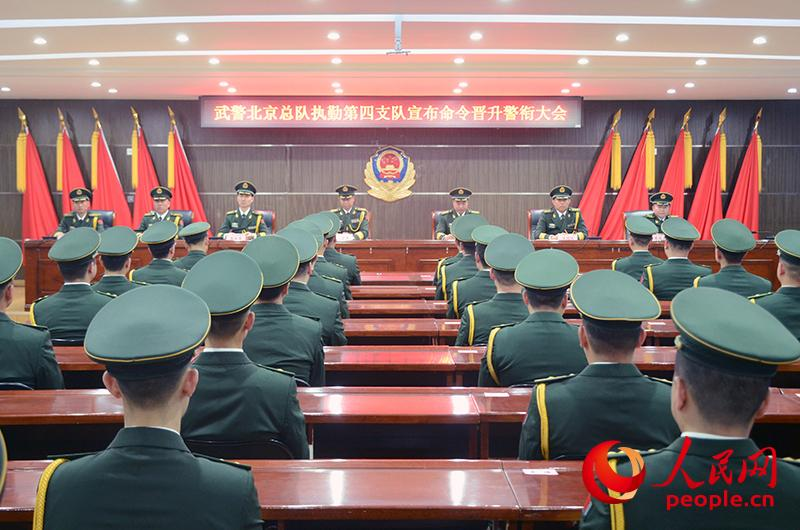 武警北京总队执勤第四支队举行宣布命令晋升警衔大会庄重的仪式现场,坐姿严整