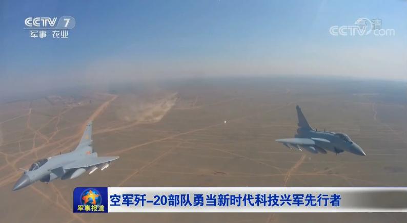 空军首支歼20部队开展多型新机编队协同战术训练