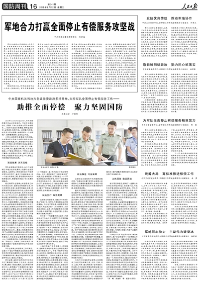 人民日报整版聚焦军队全面停止有偿服务工作