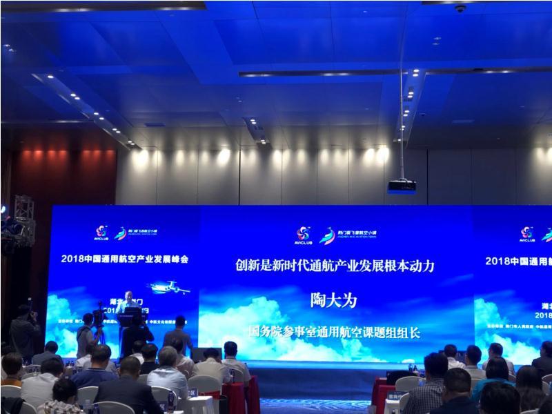 2018中国通用航空产业发展峰会开幕