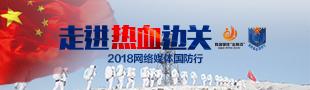 """""""走进热血边关""""2018世界杯在线投注媒体国防行"""