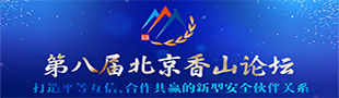第八届北京香山论坛