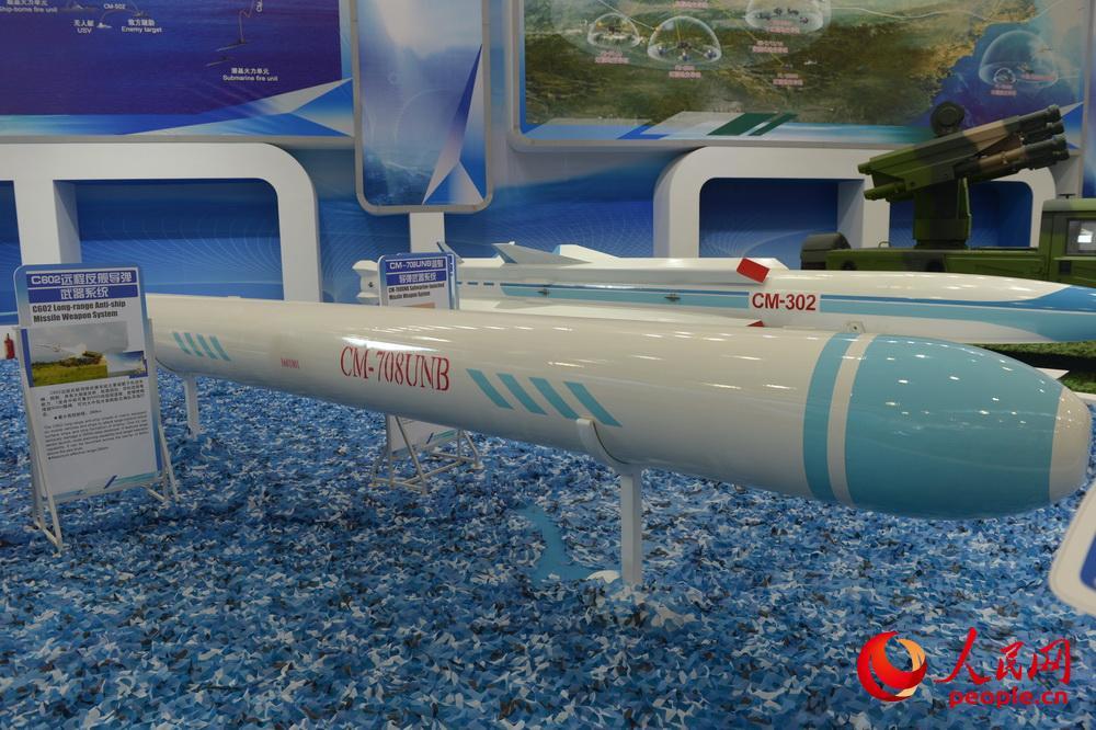 CM708UNB潜射反舰导弹。闫嘉琪 摄影