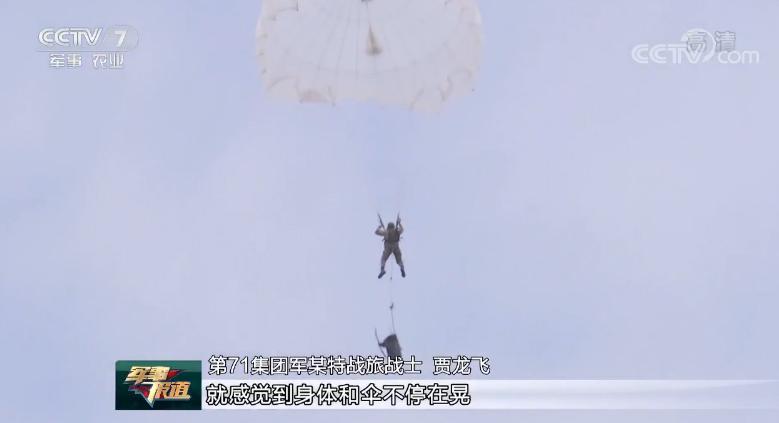 我军某特战旅武装跳伞训练 锤炼立体渗透实战本领【3】