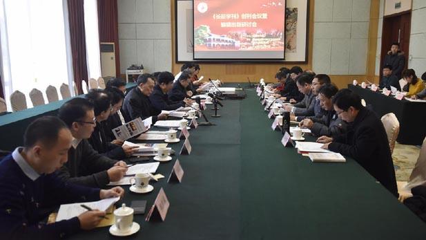《长征学刊》创刊会议暨编辑出版研讨会在京举行