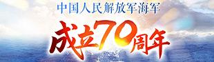 纪念中国人民海军成立70周年
