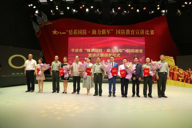 甘肃平凉国防教育宣讲比赛激起青年应征入伍热情