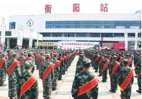 衡阳首批300余名新兵启程赴军营