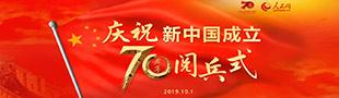 庆祝新中国成立70周年阅兵式