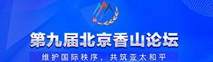 第九届北京香山论坛