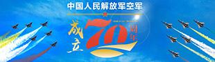 纪念中国人民空军成立70周年