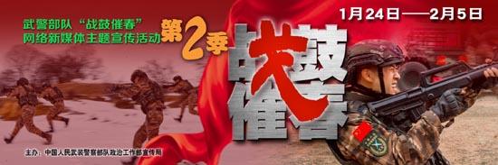 """零距离触摸""""战斗内核"""" 武警山东总队机动支队训练速描"""