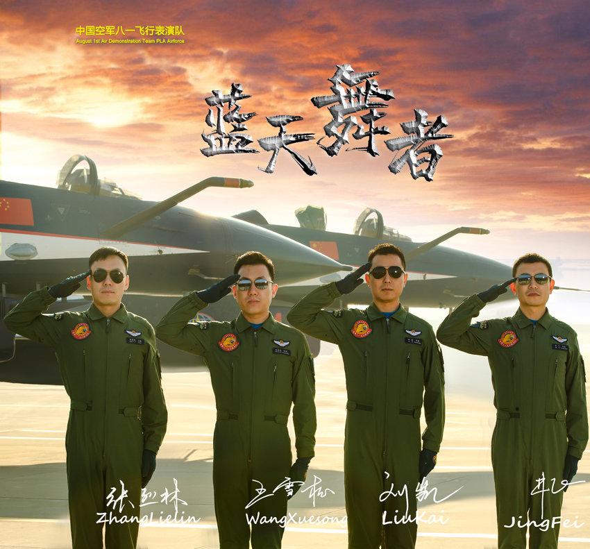 空军八一飞行表演队应邀参加新加坡航展