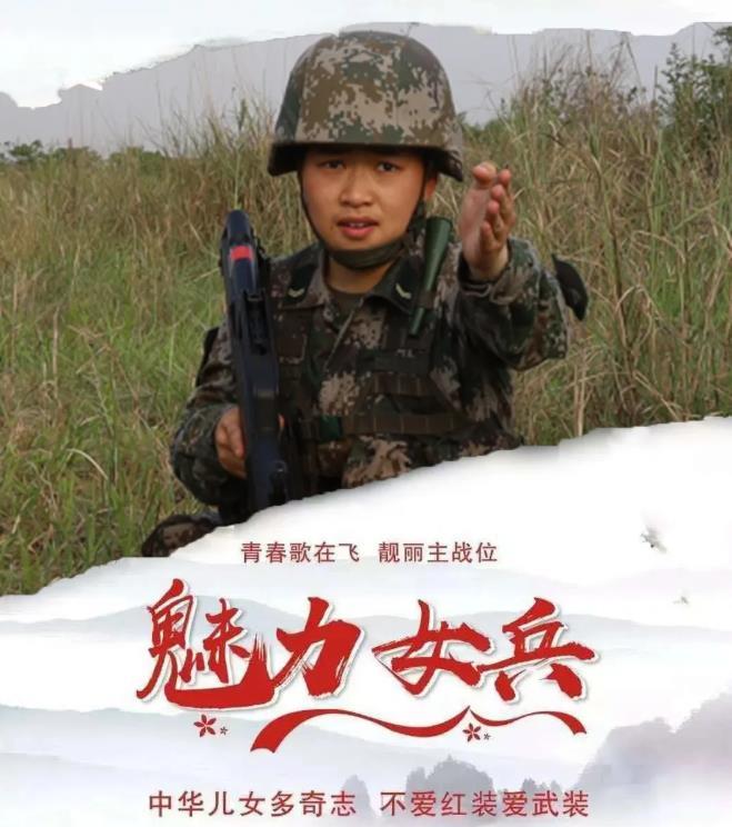 徐浪丽——肩扛导弹的女兵