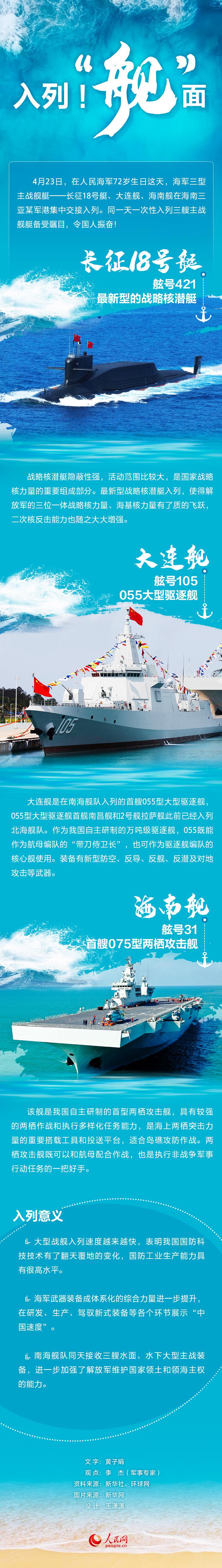 """入列!""""舰""""面——海军三型主战舰艇正式服役"""