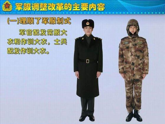 军官配发常服大衣和作训大衣,士兵配发作训大衣.-图说军服调整改图片