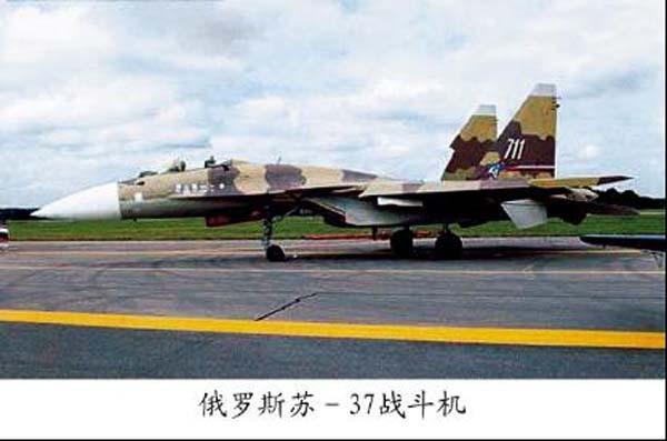 俄罗斯苏霍伊实验设计局在苏-35飞机基础上研制
