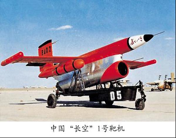 模仿飞机、导弹飞行形态供打靶用的无人驾驶飞行器。用于审定各类航空兵器的功用,供战役机飞行员和高射炮、地空导弹、雷达支配职员演练和打靶。   靶机的品种单一,按其功用有从低速到超音速,从高空到地面靶机;按动力安装有活塞式、涡轮喷气式、冲压喷气式和火箭发起机等类型靶机。还有仿真缩比靶机、战役机改装的靶机等。靶机有一次运用的,也有屡次运用的。靶机上的公用配备有脱靶量指示器、模仿红外辐射和雷达反射面的配备、电子和光学搅扰配备以及高速照相机等。   古代靶机按飞行功用,可分为地面高速靶机、高空高速靶机和保守的