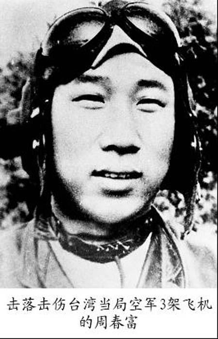 平潭岛空战