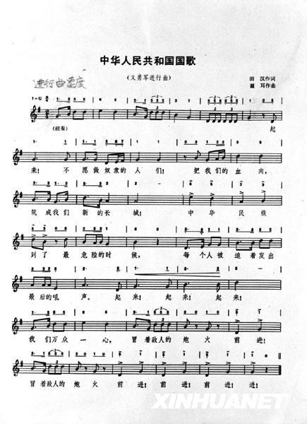 《义勇军进行曲》曲谱 图片:新华社发-历史上的今天 义勇军进行曲