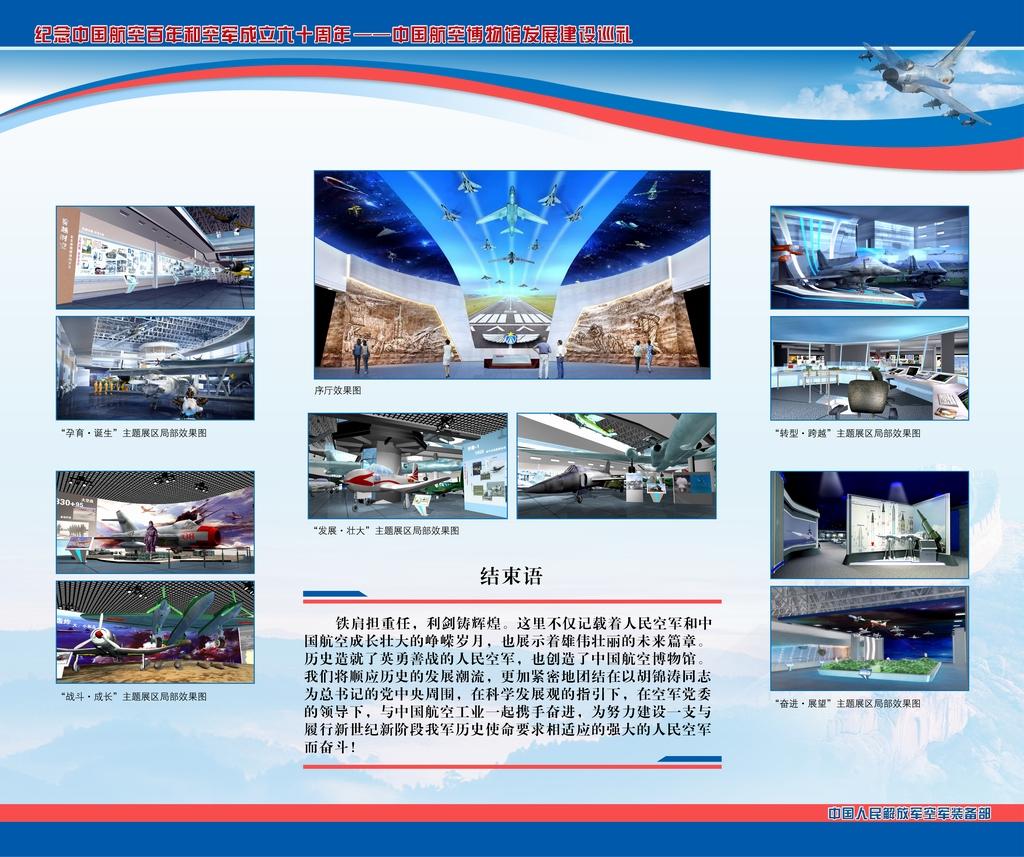(1024)中国航空馆发展建设巡礼系列展板 (8)--军事图片
