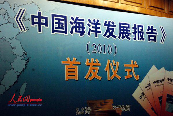 《中国海洋发展报告2010》首发仪式5月11日在北京举行.摄影:人民图片