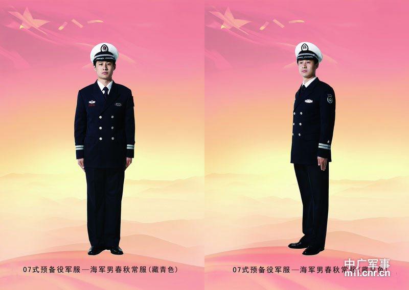 07式预备役军服——海军男春秋常服(藏青色) -高清 我军07式预备役图片