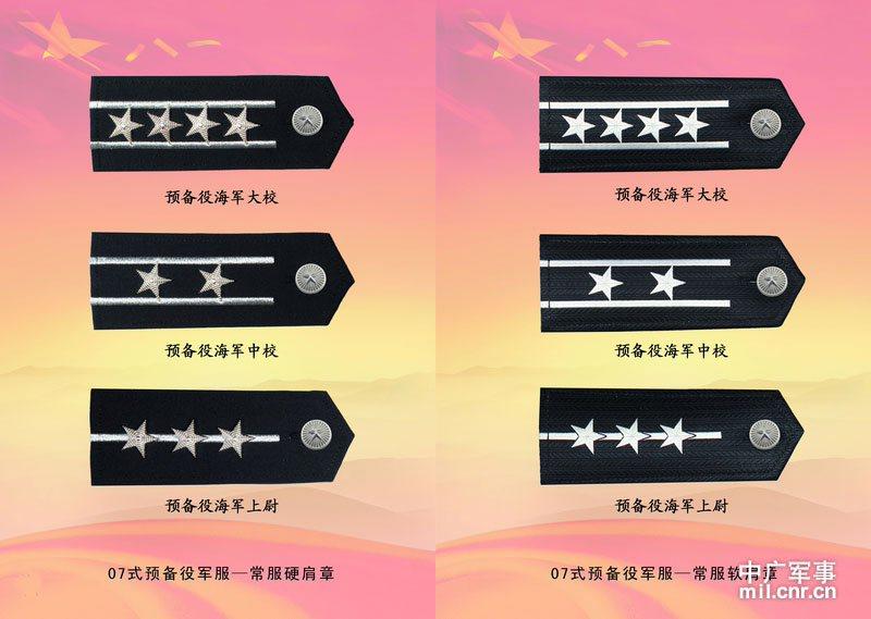 07式预备役军服——海军常服硬肩章、软肩章-高清 我军07式预备役军图片