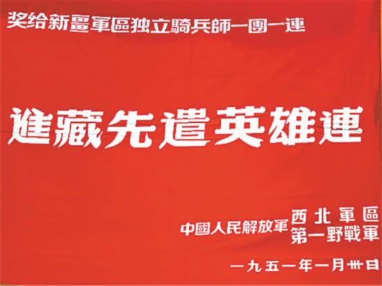 """鲜红战旗上铭刻着""""进藏先遣英雄连""""的坚定信念"""